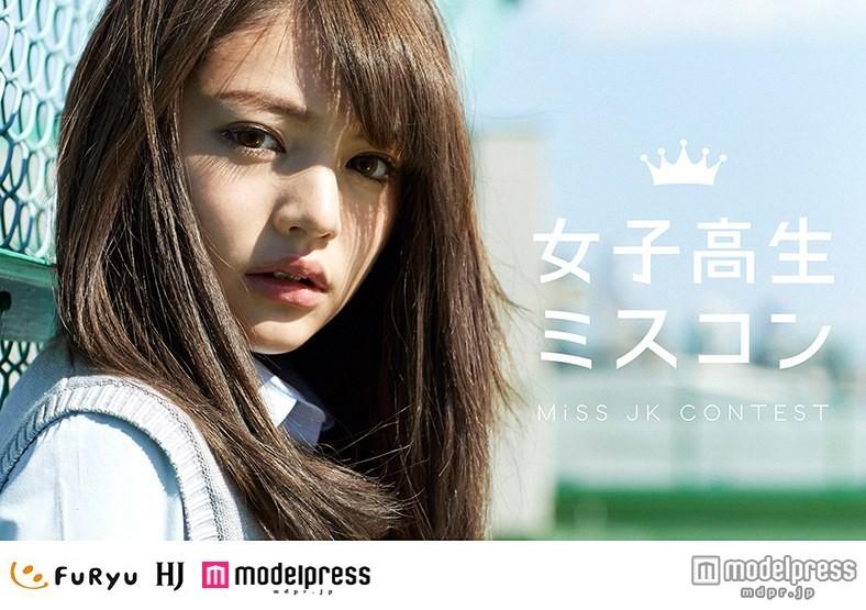 全国の女子高生が激突!日本一可愛い女子高生を決めるミスコン、エントリー開始