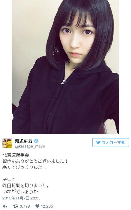 渡辺麻友、前髪ばっさりイメチェン姿を公開 小嶋陽菜らメンバーも絶賛「かわいいわ」