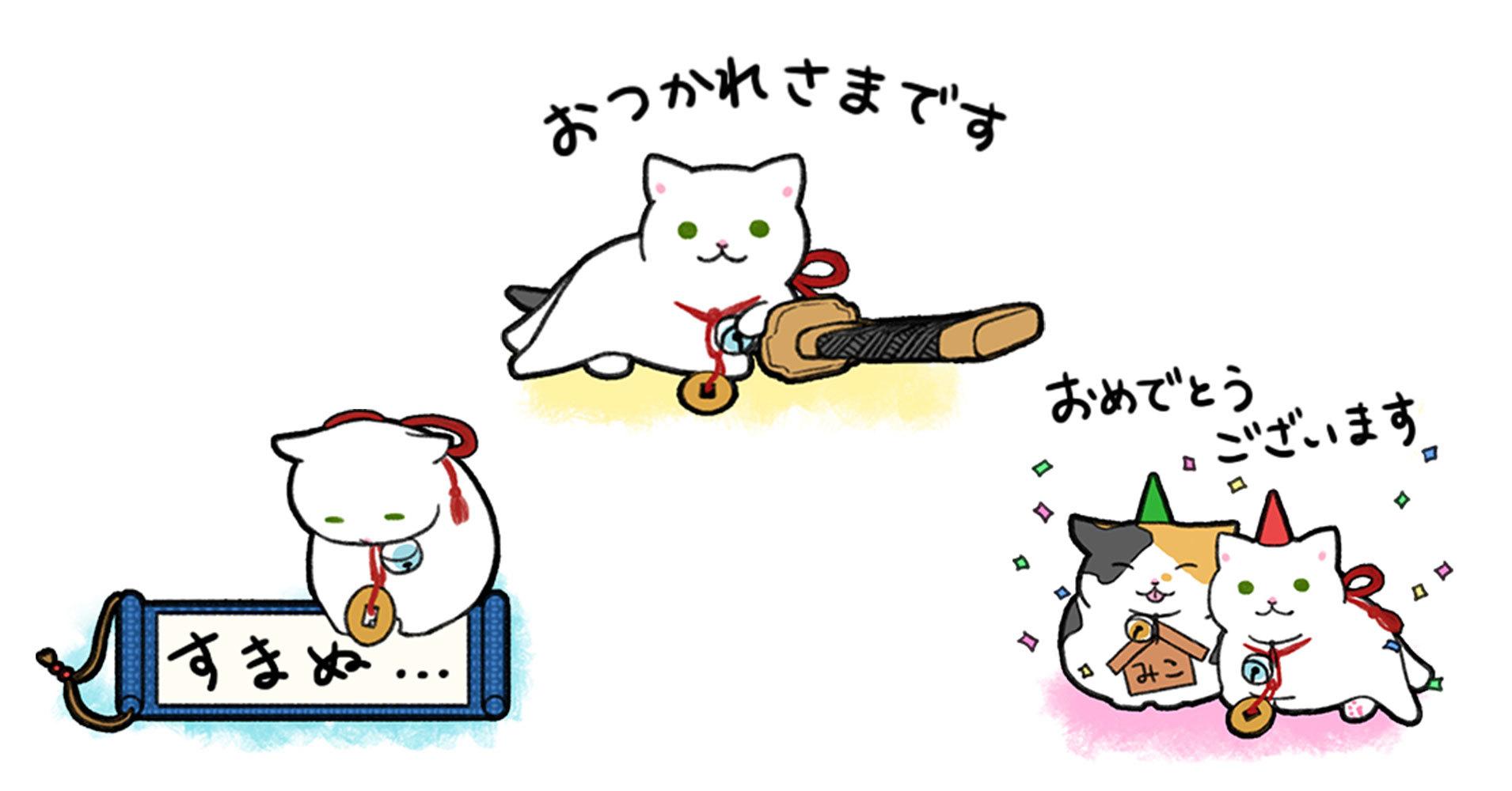 今度はスタンプにゃ!「猫侍」玉之丞のLINEクリエイターズスタンプ発売