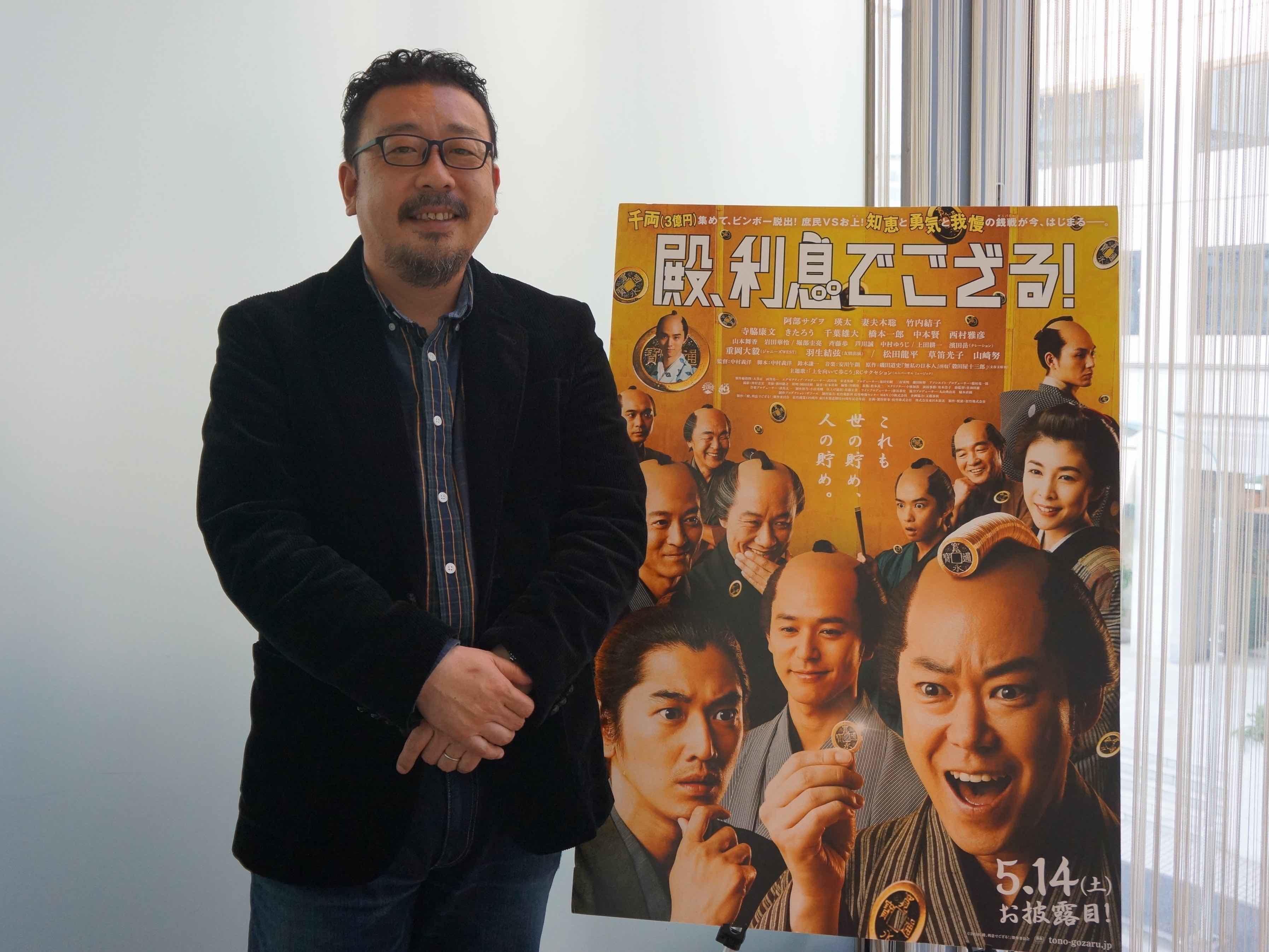 「千葉くんにして良かった。とにかく素晴らしかった。」、「殿、利息でござる!」、中村義洋監督インタビュー