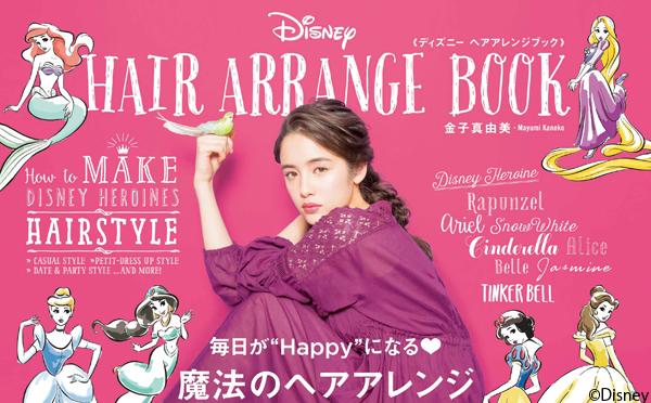 """アリエルやシンデレラも☆憧れのディズニーキャラになりきれる""""ヘアアレンジ本""""が発売"""