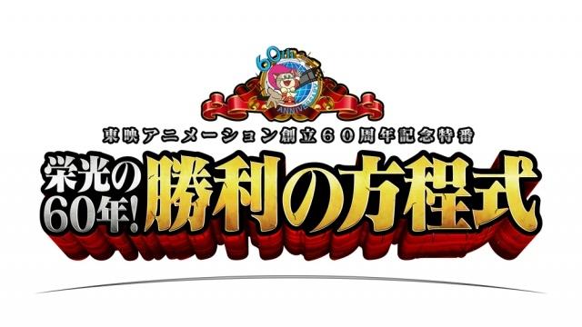 60周年記念 東映アニメーション作品を「アニマックス」で29時間マラソン放送