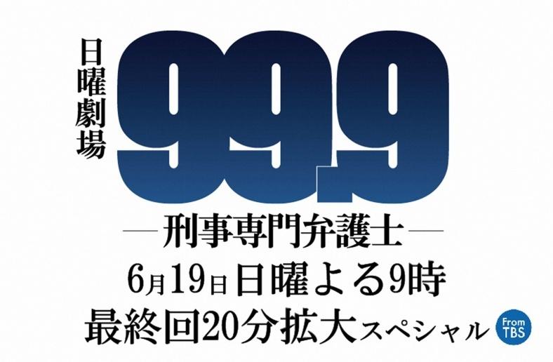 嵐・松本潤「99.9-刑事専門弁護士-」に中丸雄一が出演「潤くんとの共演がすごく楽しみ」<コメント到着>