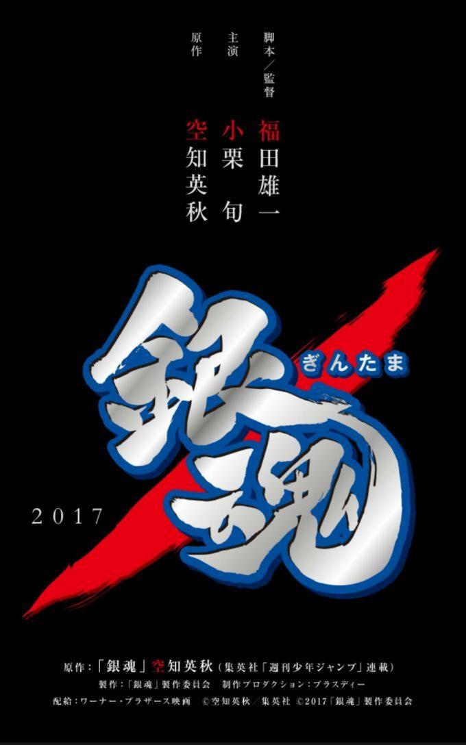 「 銀魂 」実写映画化決定! 2017年に公開 公式サイトもオープン