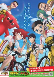 「弱虫ペダル」が舞台となった千葉県とコラボ! 自転車の安全運転を呼びかけるオリジナルアニメも制作