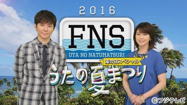 嵐、KinKi Kids、TOKIO、V6の出演決定『FNSうたの夏まつり』第3弾発表