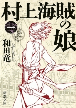 和田竜氏『村上海賊の娘』文庫版、4週連続1位・2位独占 日本人作家初の快挙