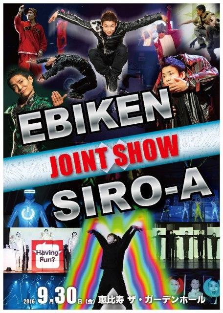 世界的パフォーマーEBIKEN×SIRO-Aが初共演へ 9・30一夜限りのコラボ公演