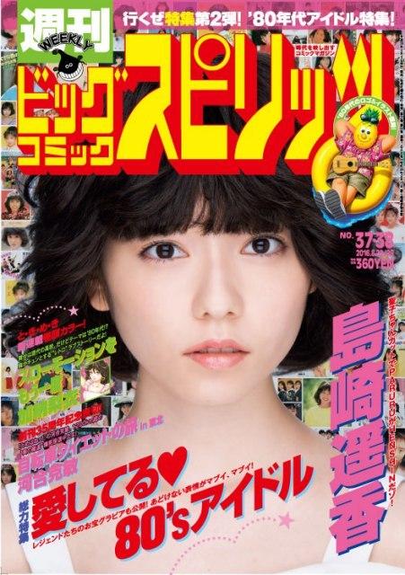 島崎遥香のニュース画像