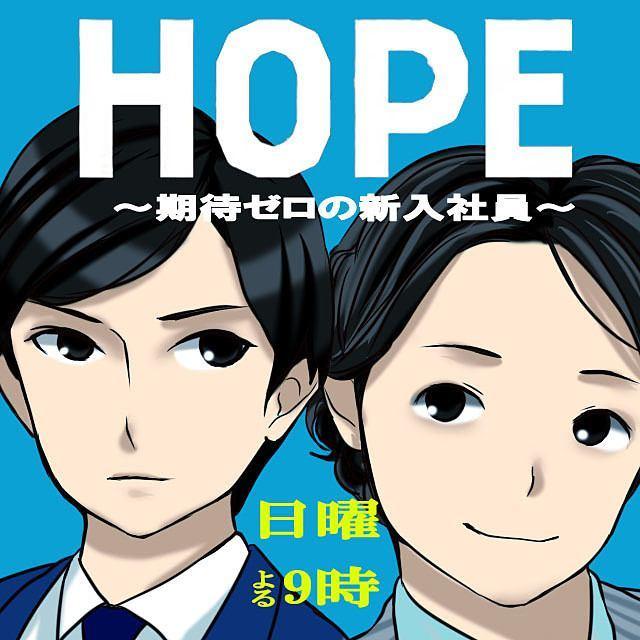 桐山照史さんも活躍!ドラマ「HOPE~期待ゼロの新入社員~」をチェック