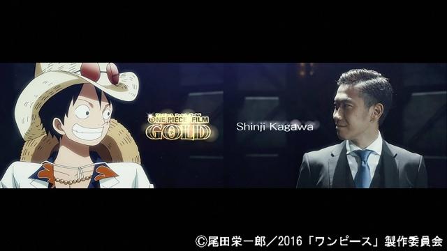 香川真司×ルフィのコラボ動画公開「僕は足は伸びないけどね」