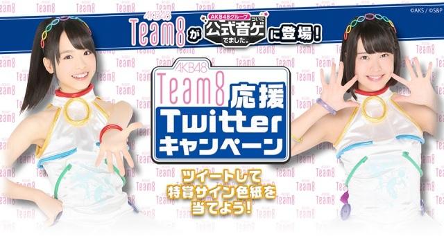 AKB48の人気「公式音ゲー」にTeam8が参加