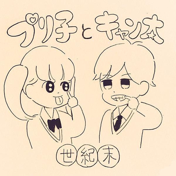 プリ子とキャン太 第7話「決意」