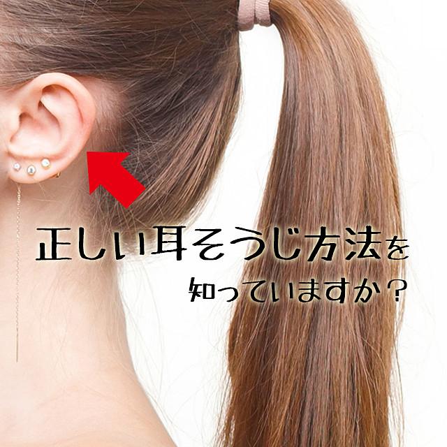 やりすぎ禁物!正しい耳そうじ方法を知っていますか?