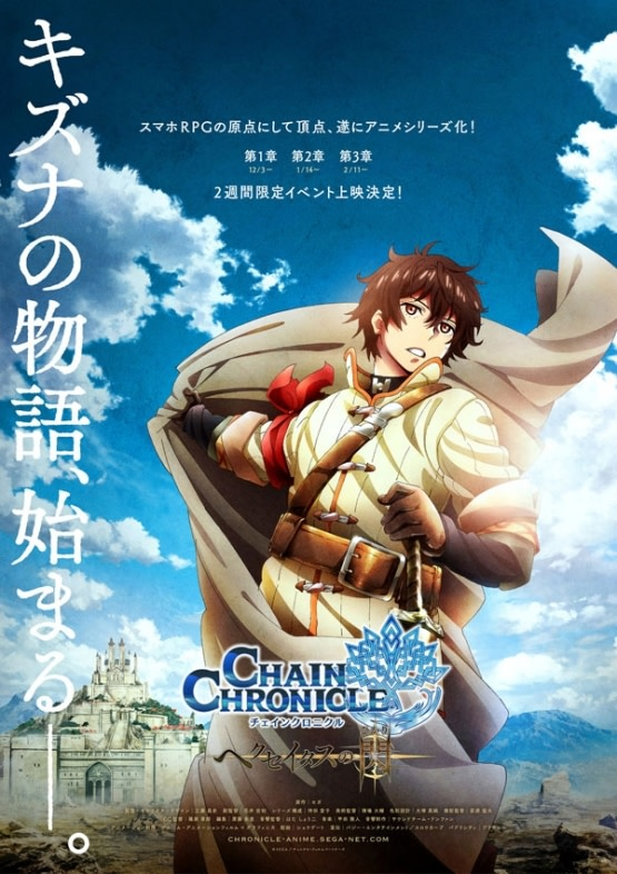 人気スマフォゲーム『 チェインクロニクル 』TVアニメ化が決定。12月から3ヵ月連続で劇場にてイベント上映も決定。