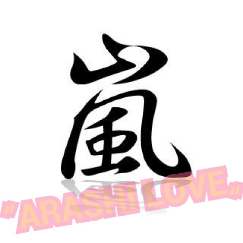 〝ARASHI LOVE〟