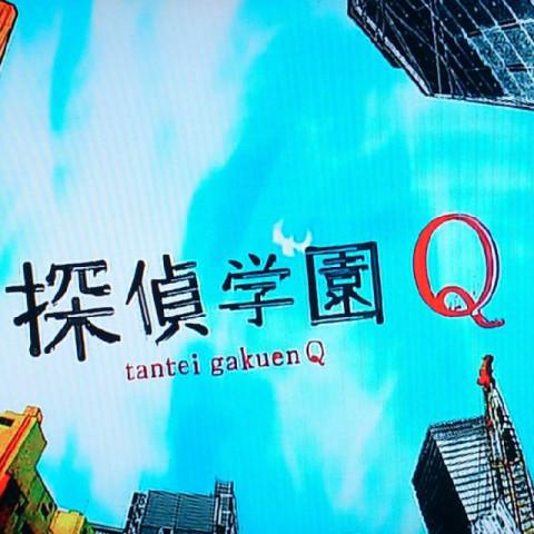 探偵学園Qなりきり!!!!