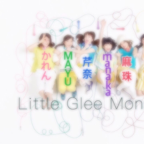 Little Glee Monster 好きな人集合☆