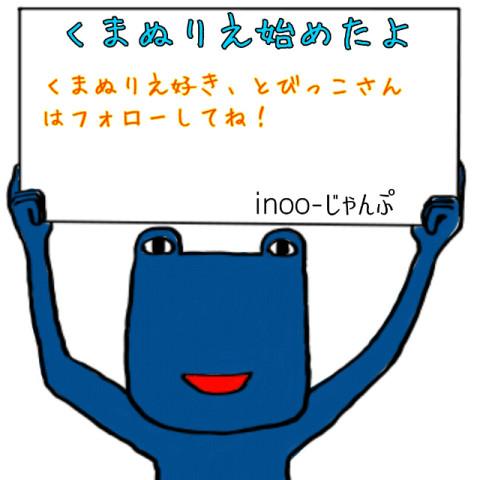 くまぬりえリクエスト用 inoo-じゃんぷ