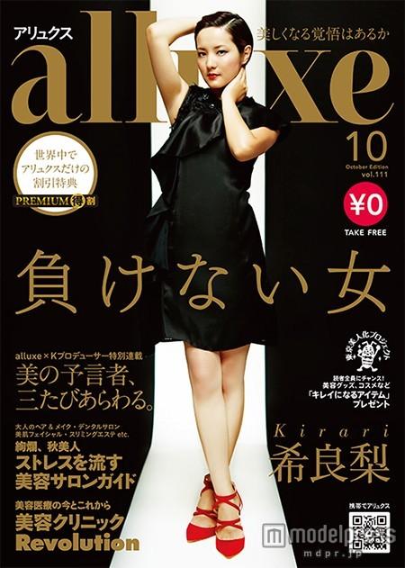反町「GTO」生徒役・希良梨、断食で激太り解消 15年ぶり雑誌表紙でお披露目