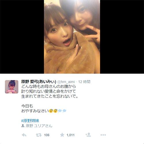 「Ranzuki」あいみぃ、美人妹との2ショット公開で「めっちゃ似てる」の声