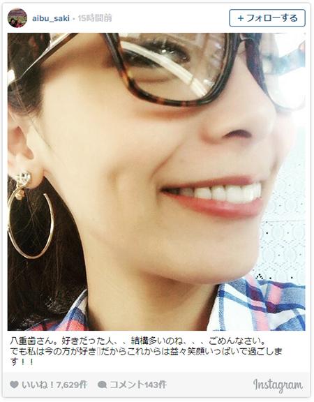 「八重歯さよなら」の相武紗季、惜しむ声にコメント