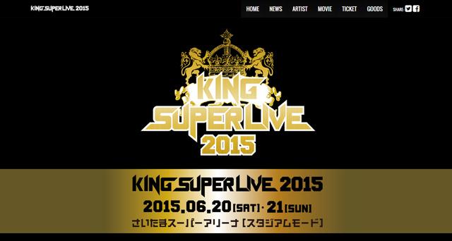 豪華出演陣が夢の共演『KING SUPER LIVE』セットリスト予想してみた(後編)