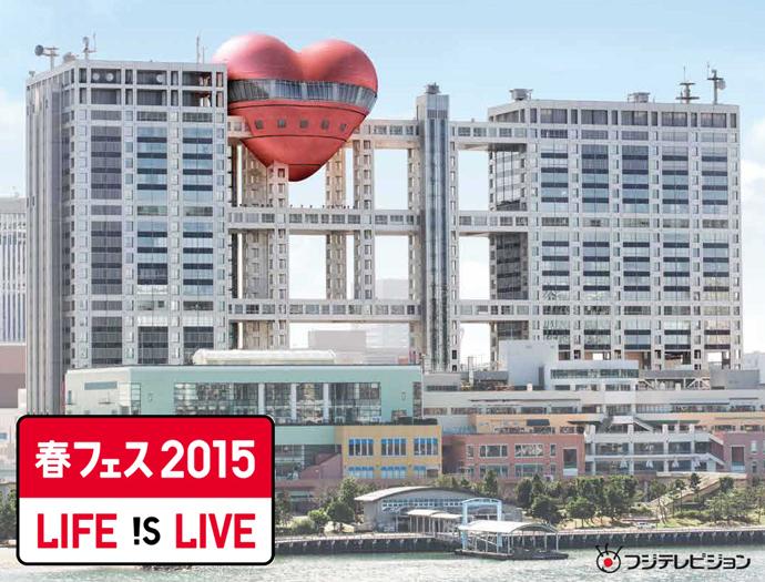 「VS嵐」ほかフジテレビ人気番組を体験 GWイベント開催決定
