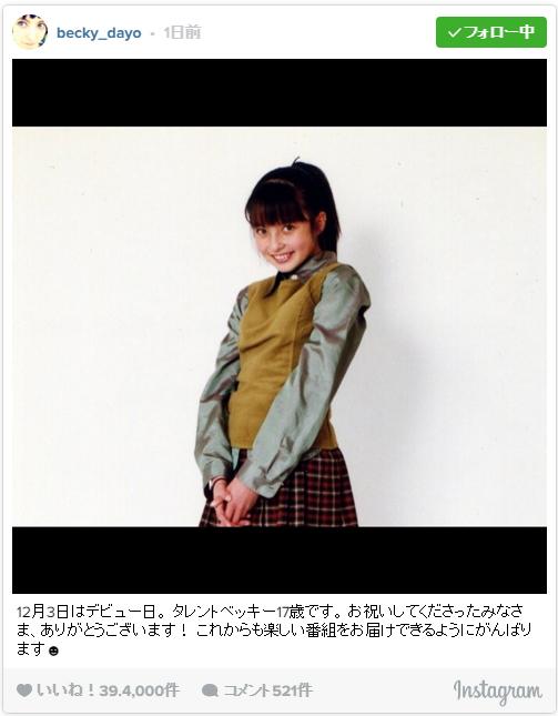 ベッキー、少女時代の写真公開で反響「めっちゃ可愛い」「美少女すぎる」