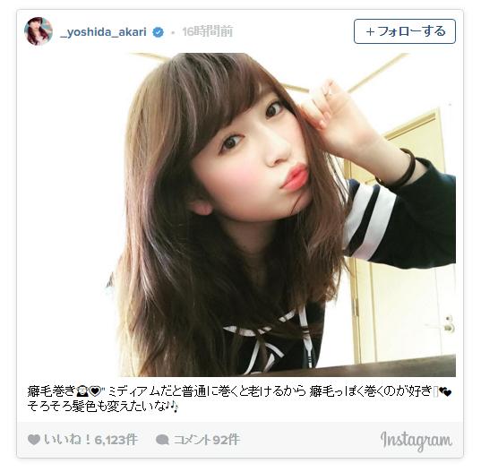 "NMB48""女子力代表""吉田朱里、ゆるかわ""くせ毛風""ヘアアレンジ術を披露"