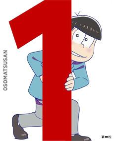 アニメ『 おそ松さん 』BD&DVD発売記念イベントの開催が決定!!
