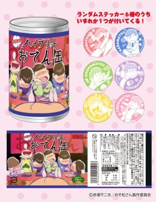 TVアニメ『 おそ松さん 』から チビ太のおでん缶 登場