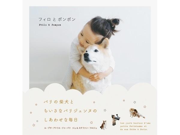 Instagramで大人気のパリの柴犬とちいさなパリジェンヌが、心あたたまる写真集になって刊行