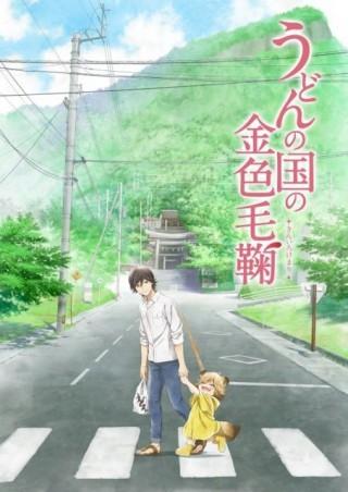 香川が舞台の漫画『うどんの国の金色毛鞠』がアニメ化決定