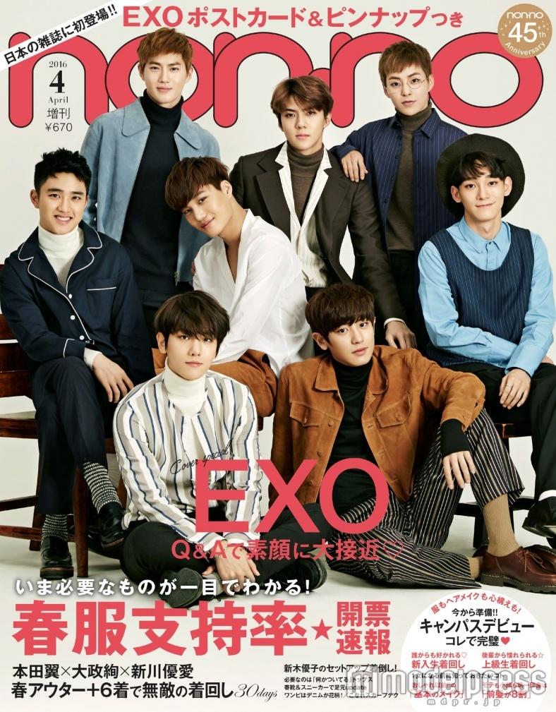 "EXO版「non-no」発売3日で重版 創刊45周年""初""の試みに反響"