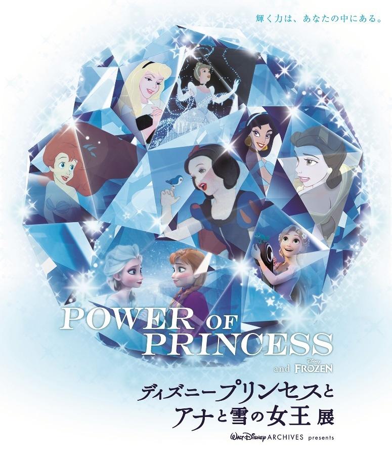 ディズニー、プリンセス9人の魅力 日本初公開アイテム含む400点を展示
