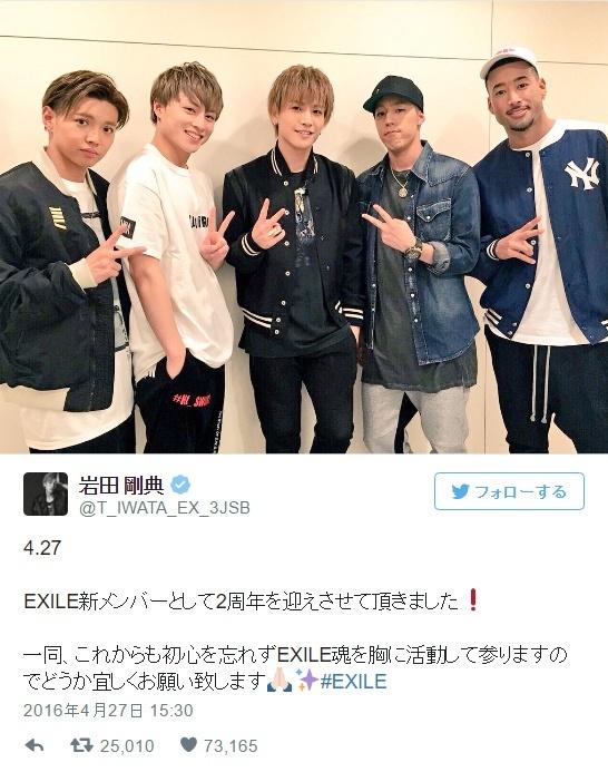 EXILE岩田剛典ら新メンバー5人、加入2周年で意気込み新たに 祝福の声殺到