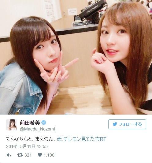 前田希美&てんちむ、8年ぶりの再会に反響 「ピチレモン」コンビを懐かしむ声