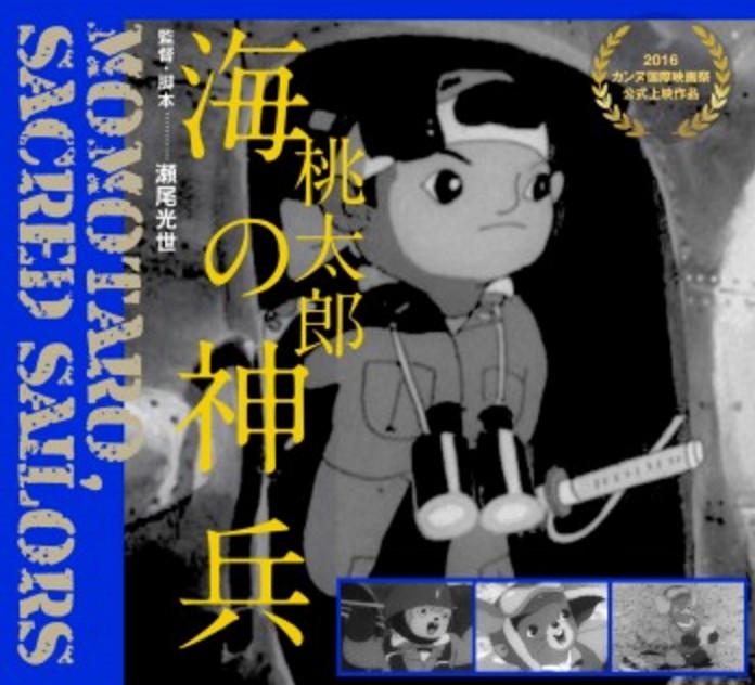 日本初の長編アニメ映画『桃太郎 海の神兵』カンヌ国際映画祭で上映!