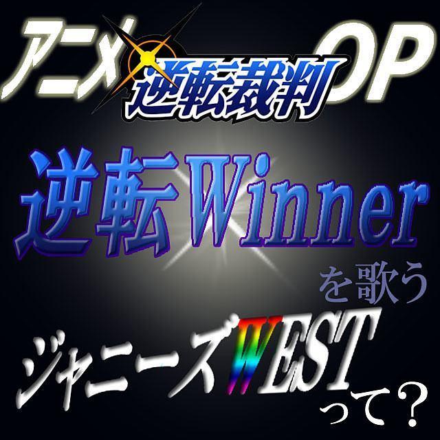 アニメ逆転裁判OP「逆転Winner」を歌うジャニーズWESTって?