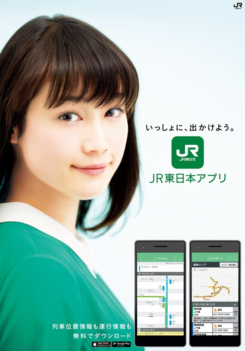 【注目の人物】JR東日本の看板美女・中村ゆりか、圧倒的美貌に思わず見惚れる ブレイク必至の次世代ヒロイン