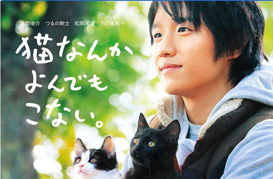 風間俊介主演『猫なんてよんでもこない。』BD&DVD発売決定
