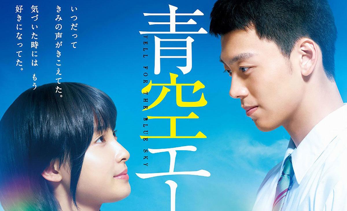 土屋太鳳と竹内涼真が見つめ、抱き合い―『青空エール』新ビジュアル解禁