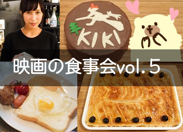魔女宅のケーキやラピュタのパンなどジブリの再現料理再び!大人気『映画の食事会』レポート!