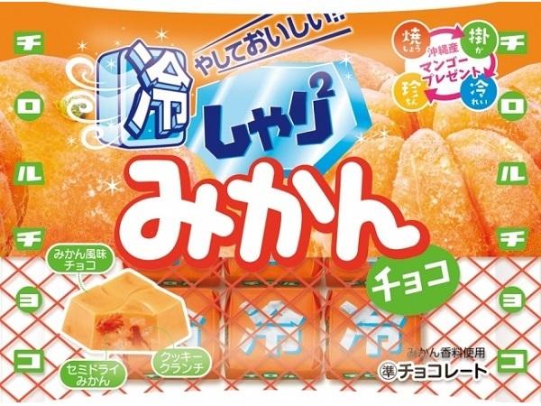 冷やしたときのしゃりしゃり感がたまらない!夏においしいチロルチョコ「しゃり2みかん」をお試しあれ♡
