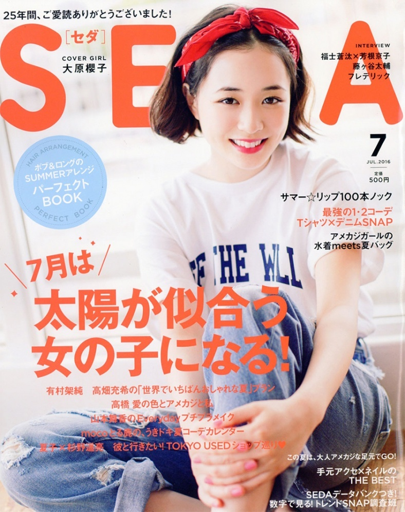 「SEDA」休刊、25年の歴史に幕 ラスト表紙は大原櫻子