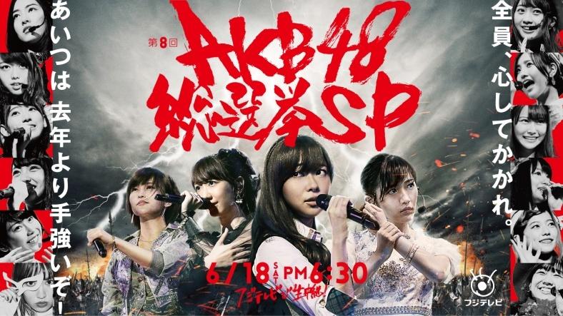 AKB48「第8回選抜総選挙」TV生放送決定 司会&豪華ゲストも発表
