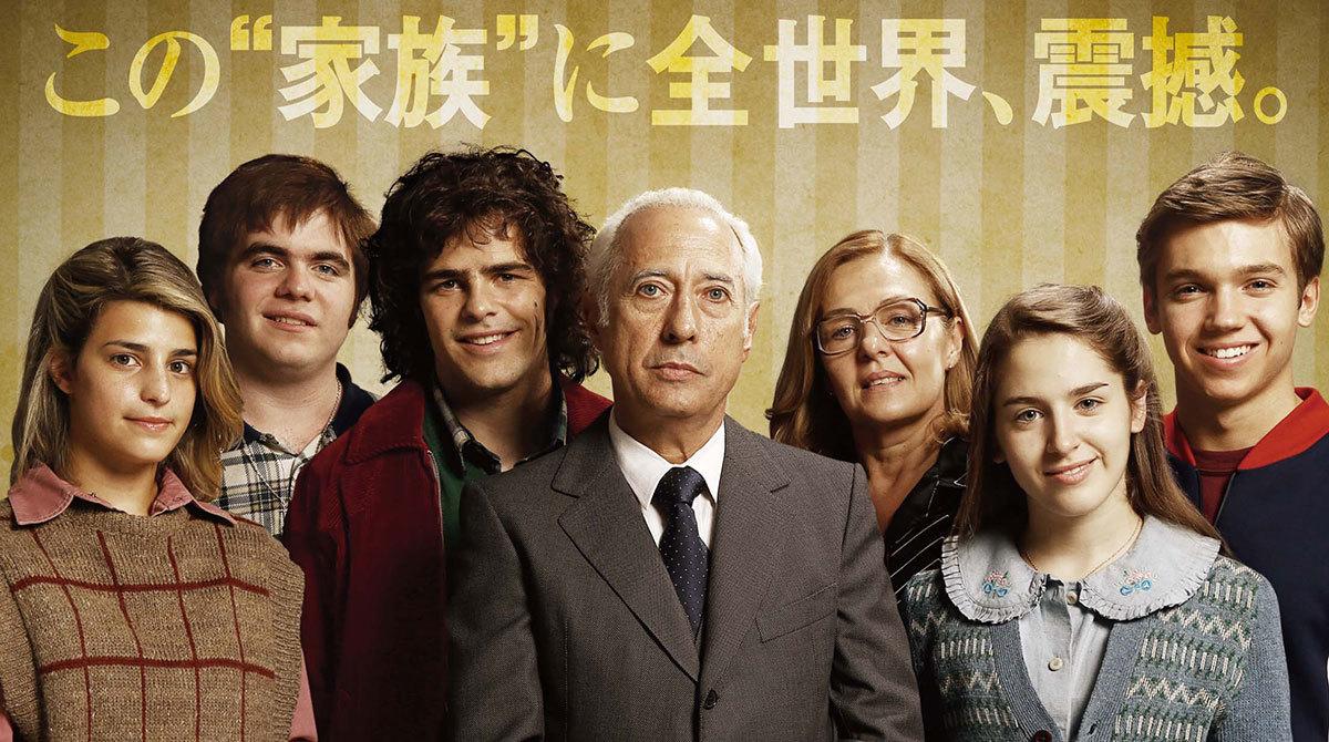 【予告映像】前代未聞の実話!家族の稼ぎは身代金?!映画『エル・クラン』