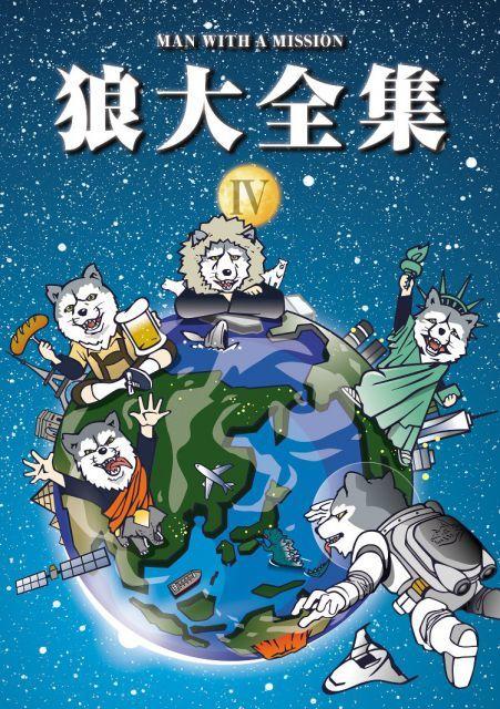 【オリコン】MAN WITH A MISSION、『狼大全集』2作連続DVD首位