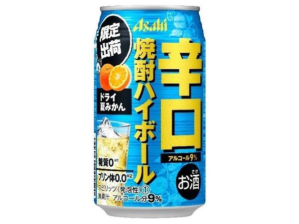 柑橘系フレーバーですっきりと!アサヒ辛口焼酎ハイボールの今夏限定はドライ夏みかん‼
